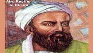 أبو ريحان البيروني