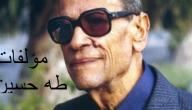 من أهم مؤلفات طه حسين