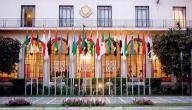 مم تتكون جامعة الدول العربية