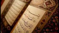 حكم قراءة القرآن بالقلب دون تحريك الشفاه