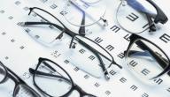 ما علاج ضعف البصر
