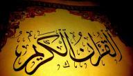 ما هي أفضل طريقة لحفظ القرآن
