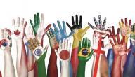 ما معنى اختلاف الثقافات