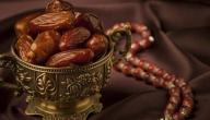كيف أقضي صيام رمضان