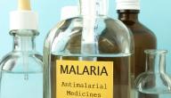 ما هو داء الملاريا