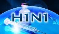 ما هو فيروس H1N1