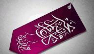 عبارات تهنئة بالعيد