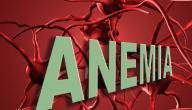 ما هي أنيميا الفول