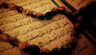عدد كلمات القرآن وحروفه