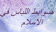 ضوابط اللباس في الإسلام