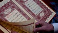 ما هي طريقة حفظ القرآن
