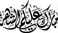 كل عام وانتم بخير رمضان