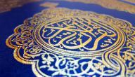 ما هو عدد كلمات القرآن الكريم