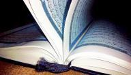 ما عدد المرات التي ذكرت فيها الزكاة في القرآن الكريم