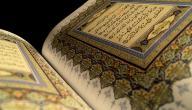 طريقة سهلة لختم القرآن