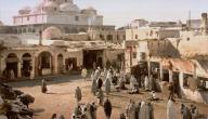 مدينة تاريخية عربية