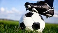 ما هي رياضة كرة القدم