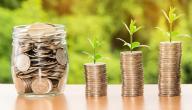 كيفية حساب زكاة المال المدخر من الراتب