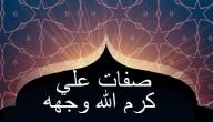 ما هي صفات علي بن أبي طالب الخلقية