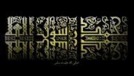 ما هي صفات الرسول محمد