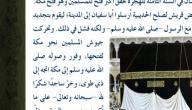 ما هو سبب فتح مكة
