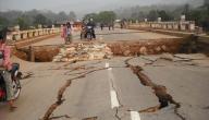 ما هي آثار الزلازل