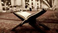 مثال على تفسير القرآن بالسنة