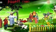 ما هو عيد النيروز
