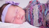عدد الساعات التي ينامها الطفل الرضيع