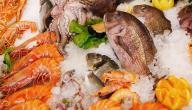 ما هي فوائد السمك والجمبري