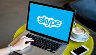 إنشاء حساب سكايب جديد
