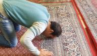 كيفية سجود الشكر بعد الصلاة