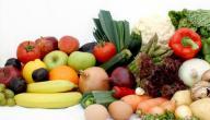 ما هي فوائد الخضار والفواكه الطازجة