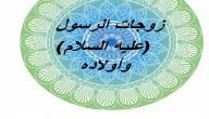 كم عدد زوجات الرسول عليه السلام وأولاده