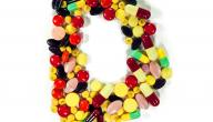 ما هو فيتامين د وما هي فوائده