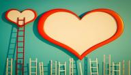 كيفية جعل شخص يحبك