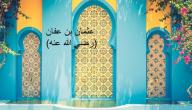ملخص عن عثمان بن عفان
