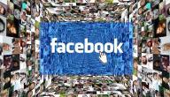 كيفية إضافة أصدقاء على الفيس بوك