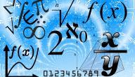 معلومات عن عالم رياضيات