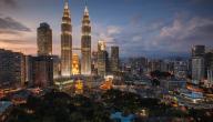 ما هي عاصمة دولة ماليزيا
