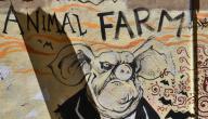 ملخص رواية مزرعة الحيوانات