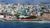 مدينة ماليه في جزر المالديف
