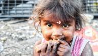 الفرق بين نقص الغذاء وسوء التغذية