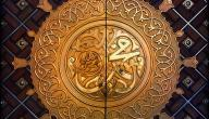 فضل الصلاة على النبي عليه السلام