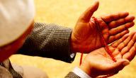 كيفية تهذيب السلوك بفضل الذكر