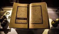 موضوع عن هجر القرآن
