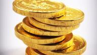 ما هي زكاة الذهب