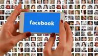 عمل مجموعة على فيس بوك