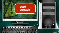 كيفية حذف فيروس من الكمبيوتر