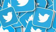 كيفية حذف حساب تويتر